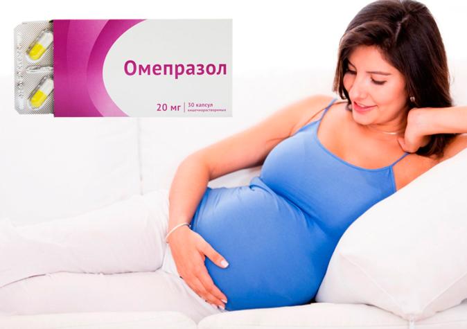 Можно ли пить омепразол при беременности